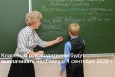 Организация работы педагогических работников, осуществляющих классное руководство в общеобразовательных организациях