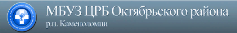 МУЗ ЦРБ